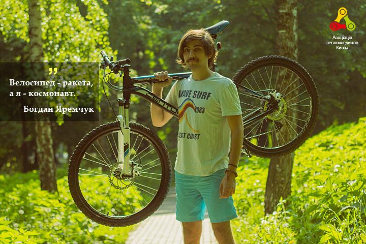 Bogdan_Yaremchuk_720