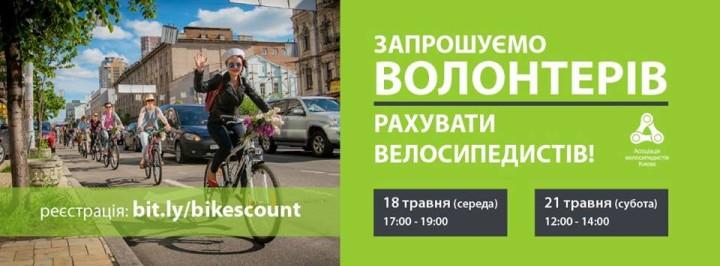 АВК проведе весняний підрахунок велосипедистів 18 і 21 травня 2016 року.