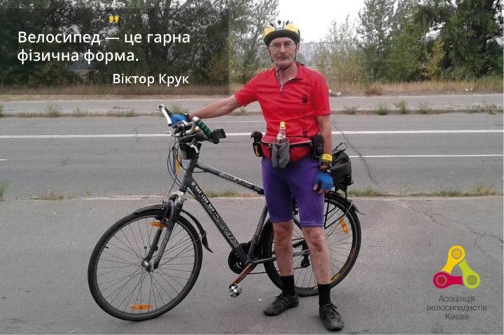 член АВК Віктор Крук