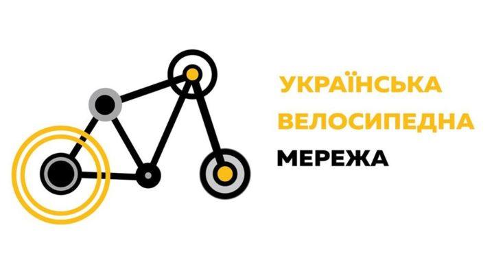 Українська велосипедна мережа