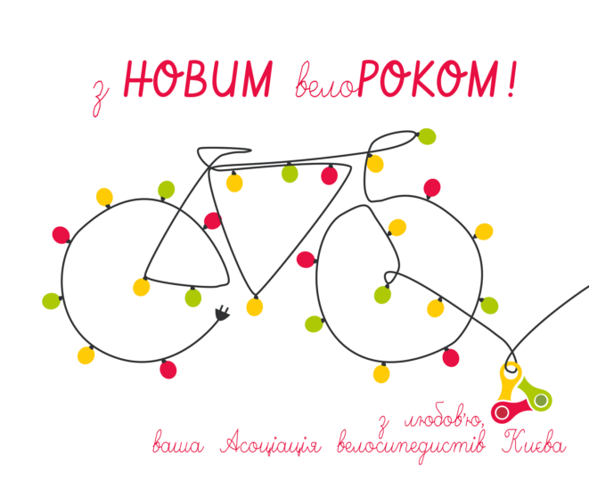 Асоціація велосипедистів Києва вітає з новим 2017 роком!