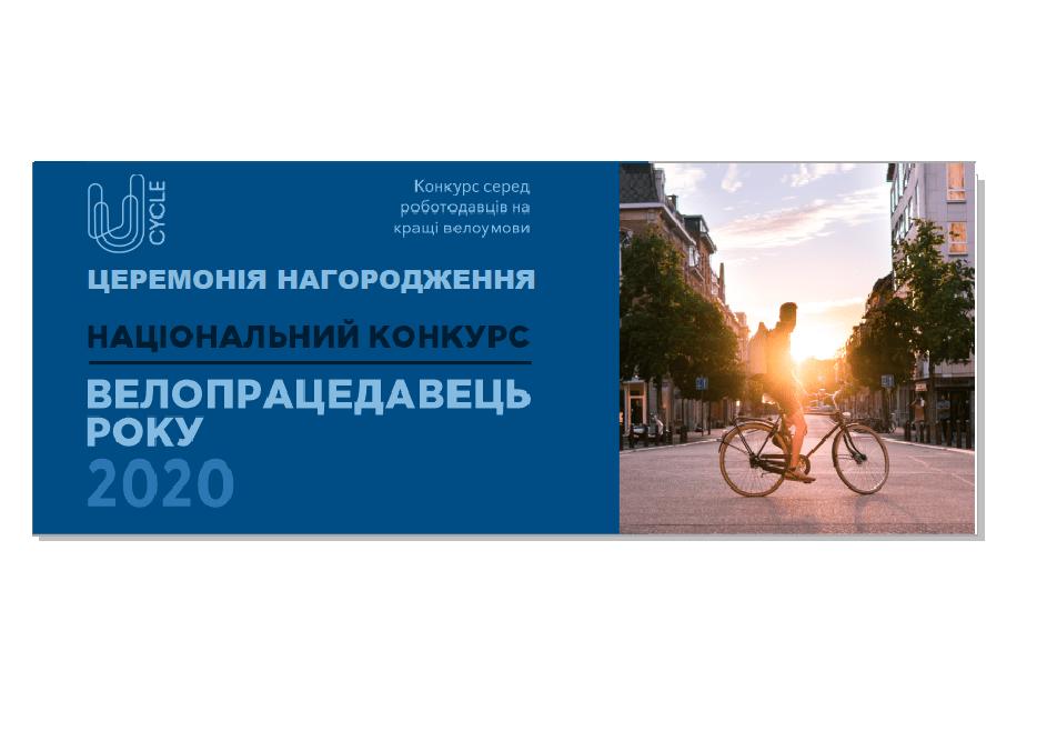 На церемонії відбудеться нагородження переможця конкурсу «Велопрацедавець 2020» у Києві та підсумок національного конкурсу в 8 містах України.